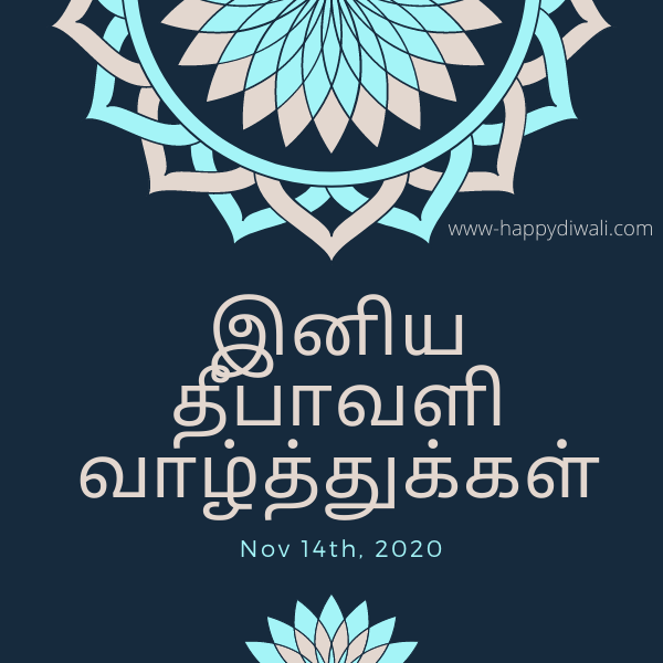 Happy Deepavali Tamil Images Photos Wallpapers HD