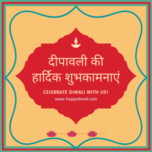 Happy-Diwali-Images-Quotes-Messages-Wishes-Happy-Deepavali-2020-4
