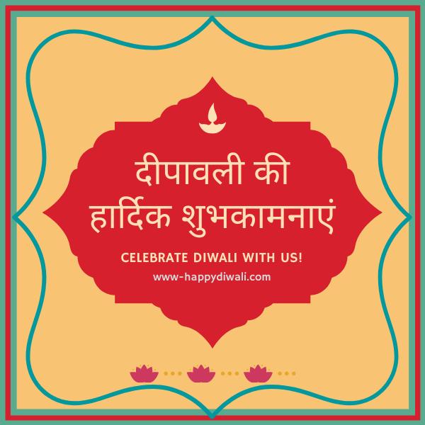 Happy-Diwali-Hindi-Images-Photos-Wallpapers-HD-1-1