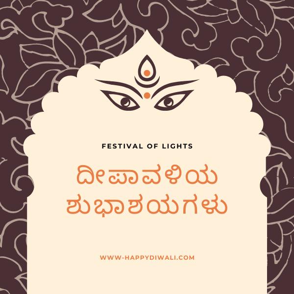 Happy-Deepavali-kannada-Images-Photos-Wallpapers-HD
