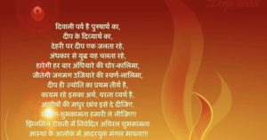 poems on diwali for class 3