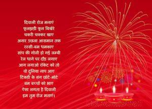 poems on diwali in gujarati